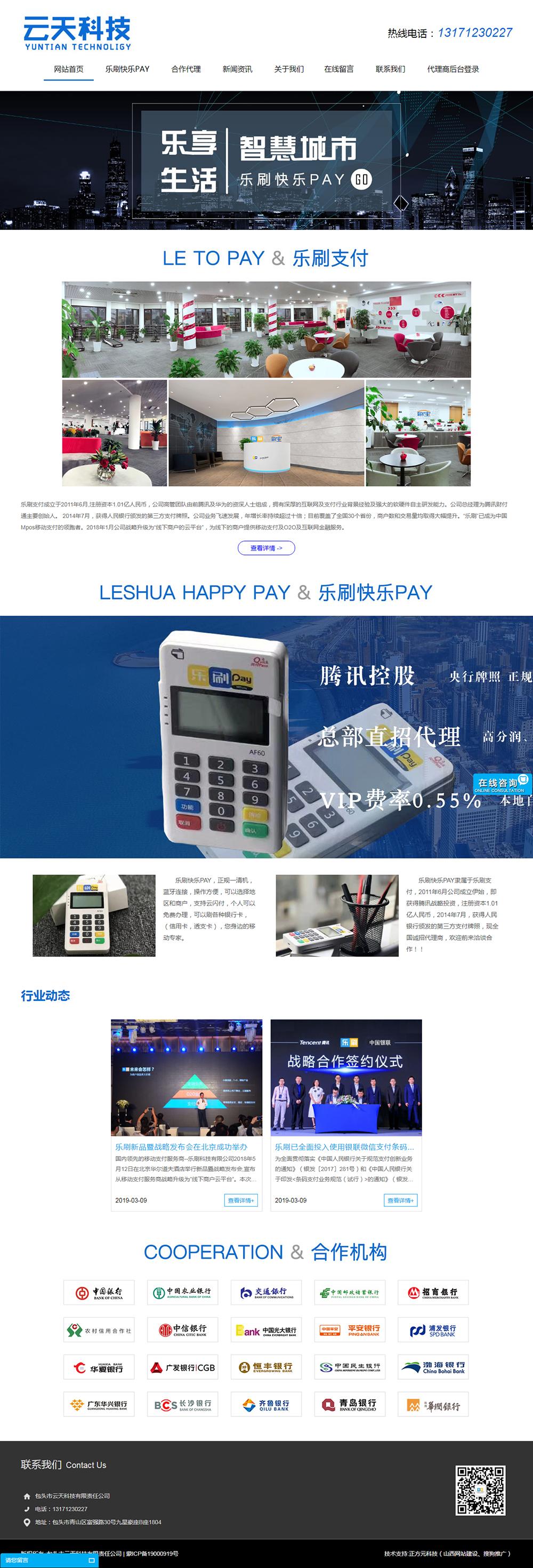 易胜博ysb248网址-包头市云天科技有限责任公司