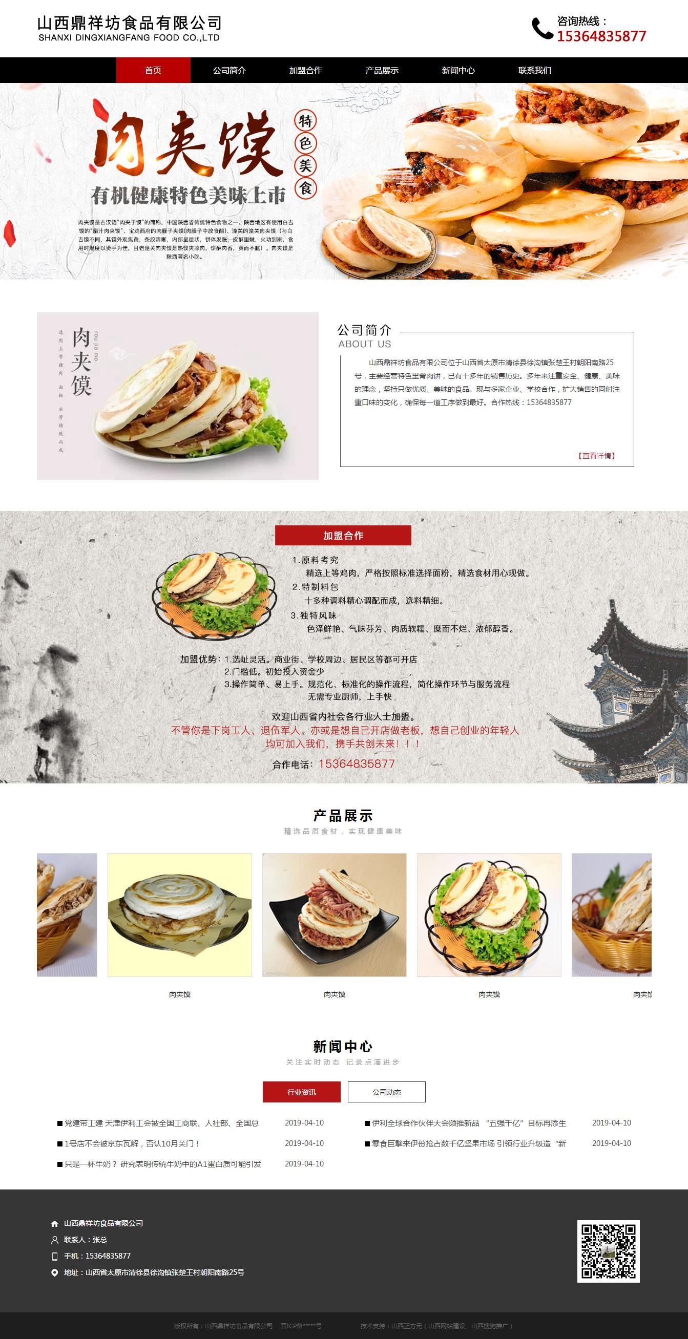 易胜博ysb248网址-太原鼎祥坊食品有限公司
