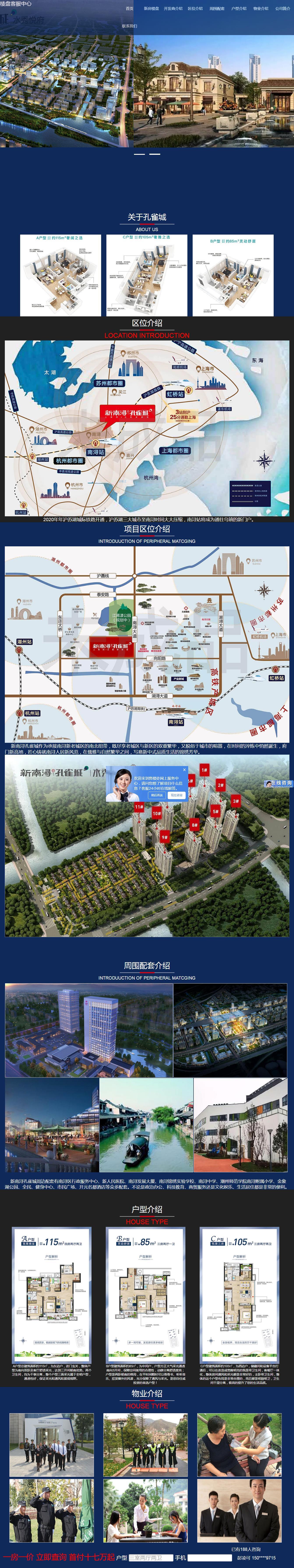 易胜博ysb248网址-新南浔孔雀城