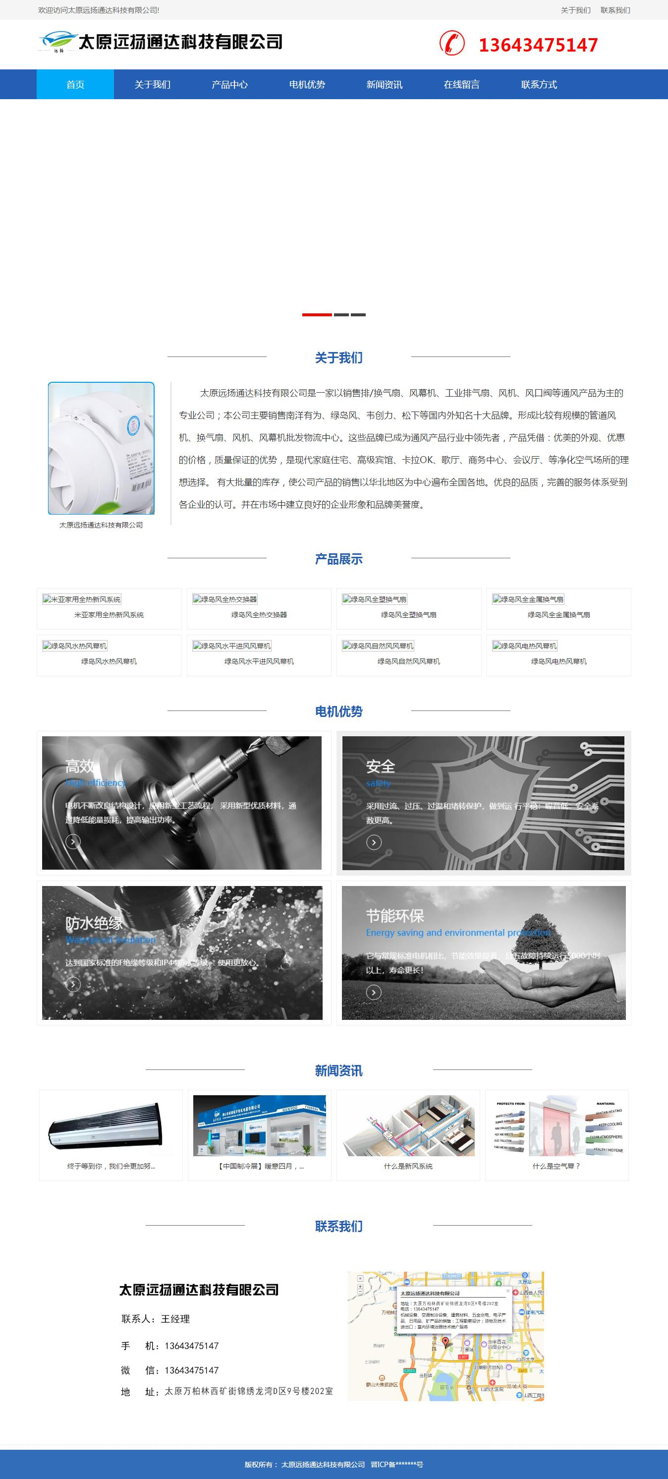 易胜博ysb248网址-太原远扬通达科技有限公司