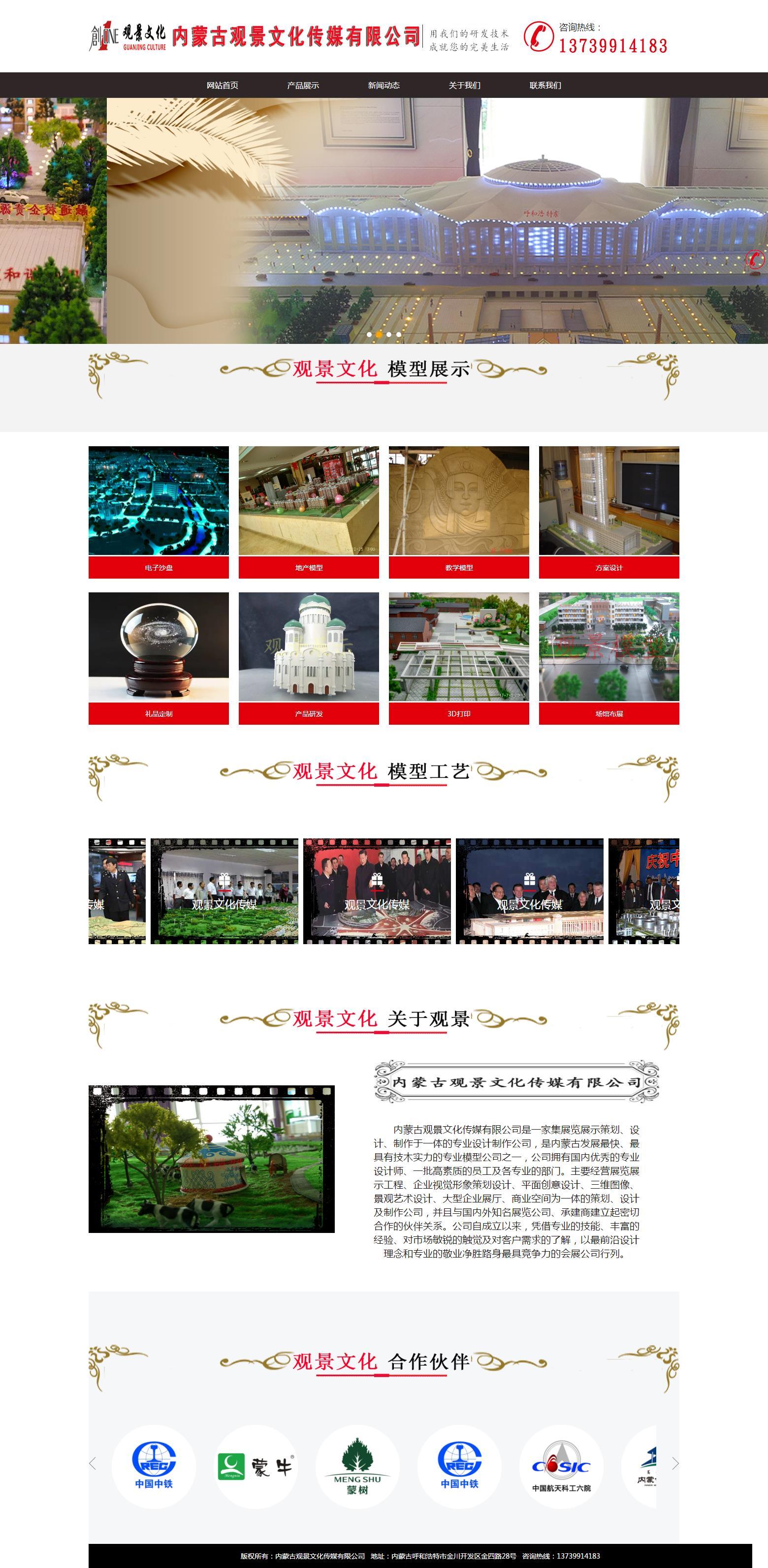 易胜博ysb248网址-内蒙古观景文化传媒有限公司