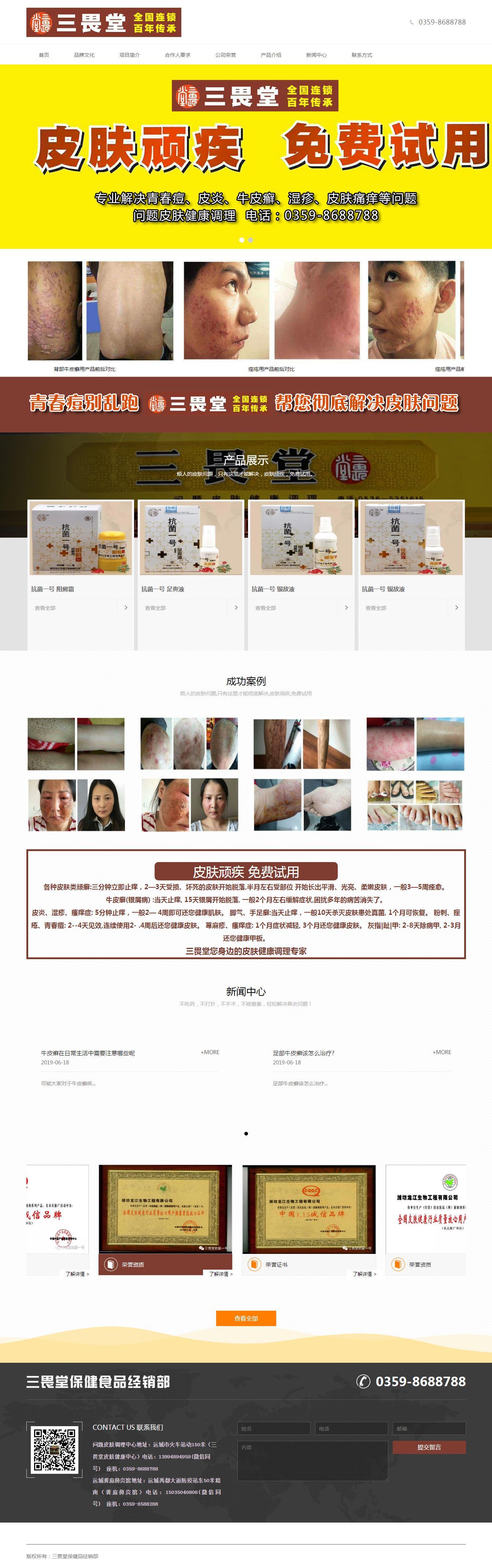 易胜博ysb248网址-三畏堂