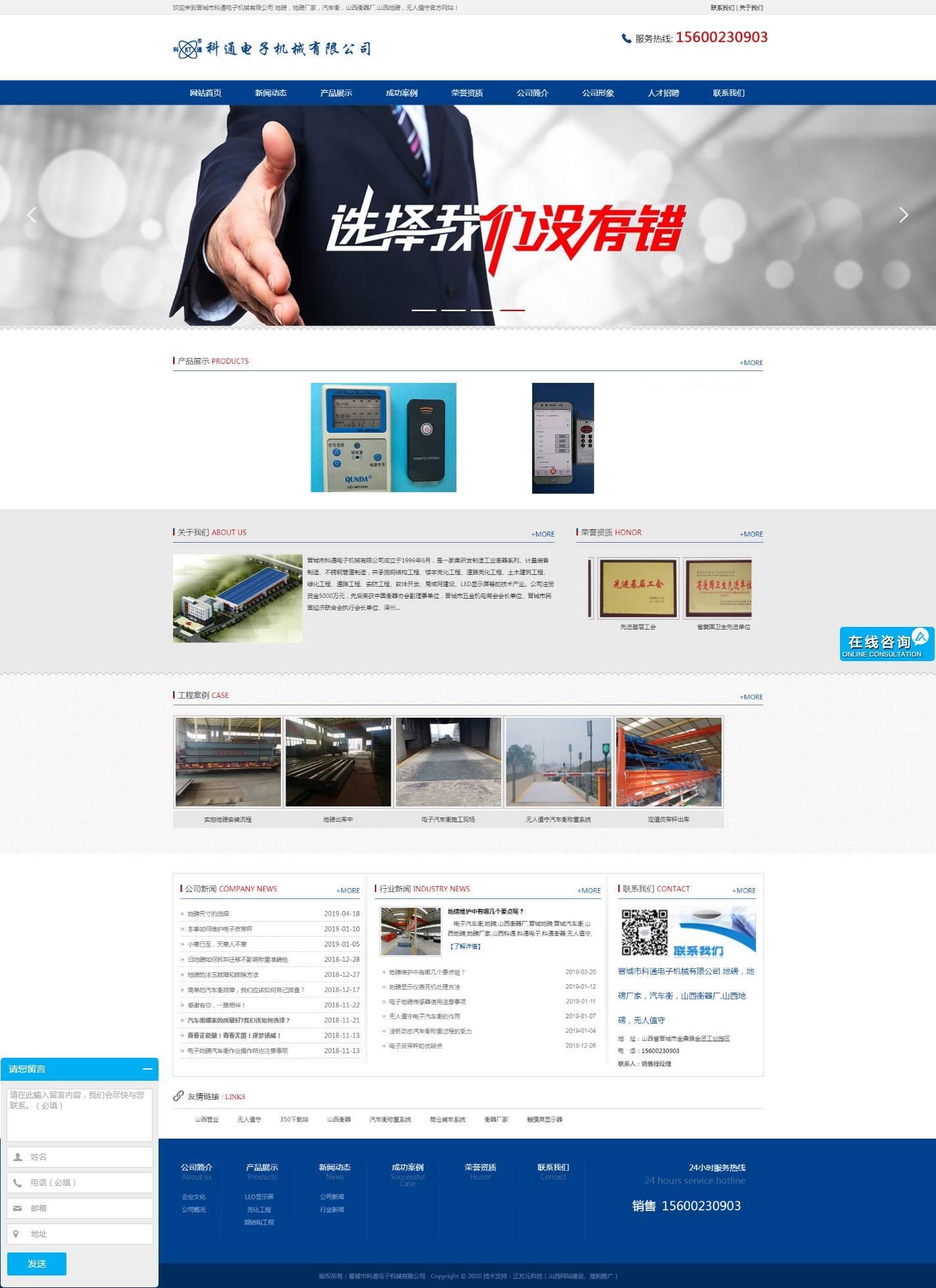 易胜博ysb248网址-科通电子有限公司