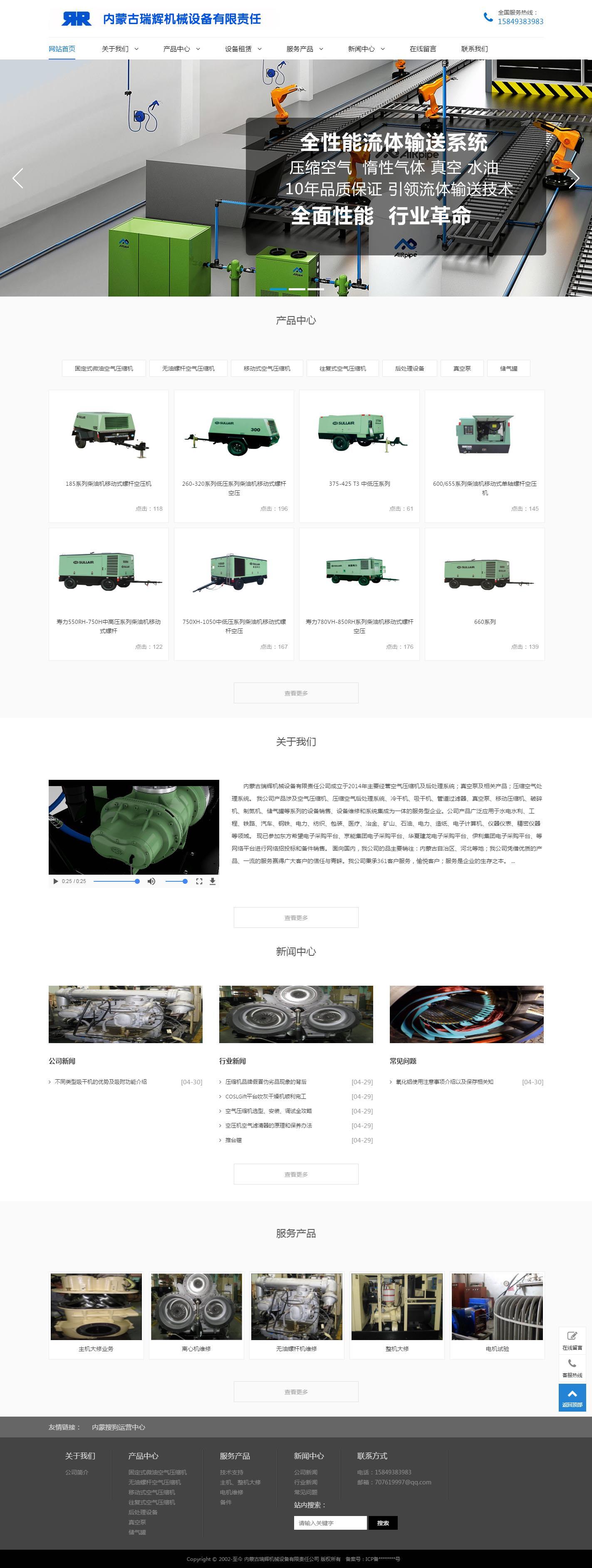 易胜博ysb248网址-瑞辉机械设备有限公司