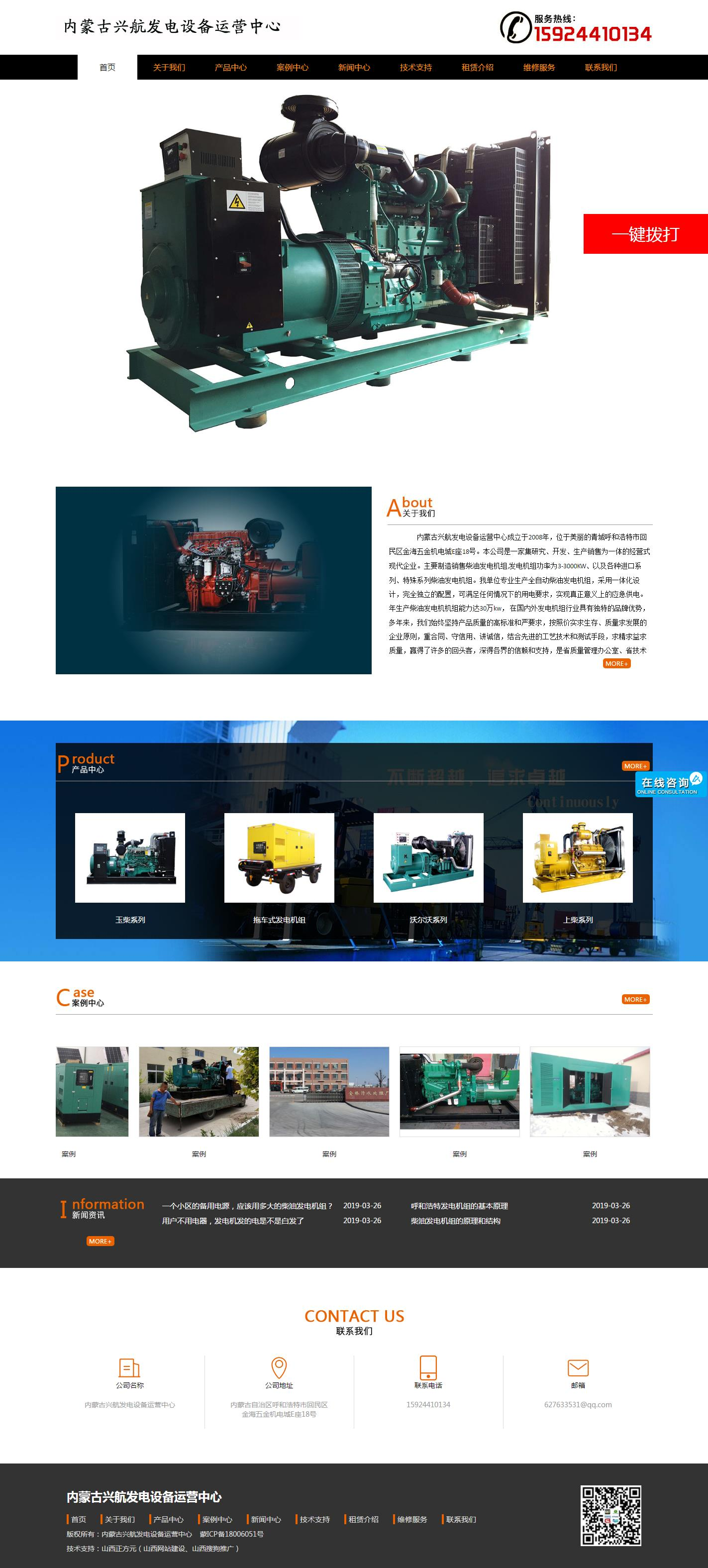 易胜博ysb248网址-内蒙古兴航发电设备运营中心