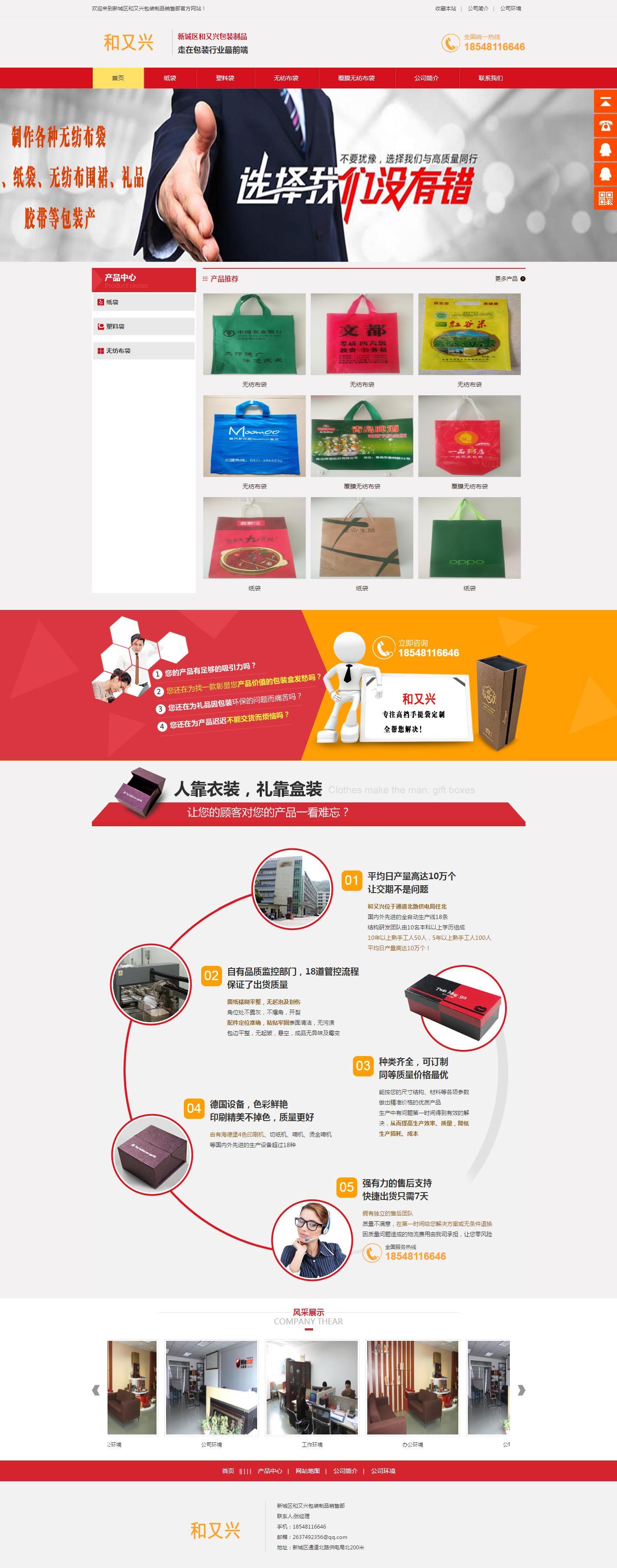 易胜博ysb248网址-新城区和又兴包装制品销售部
