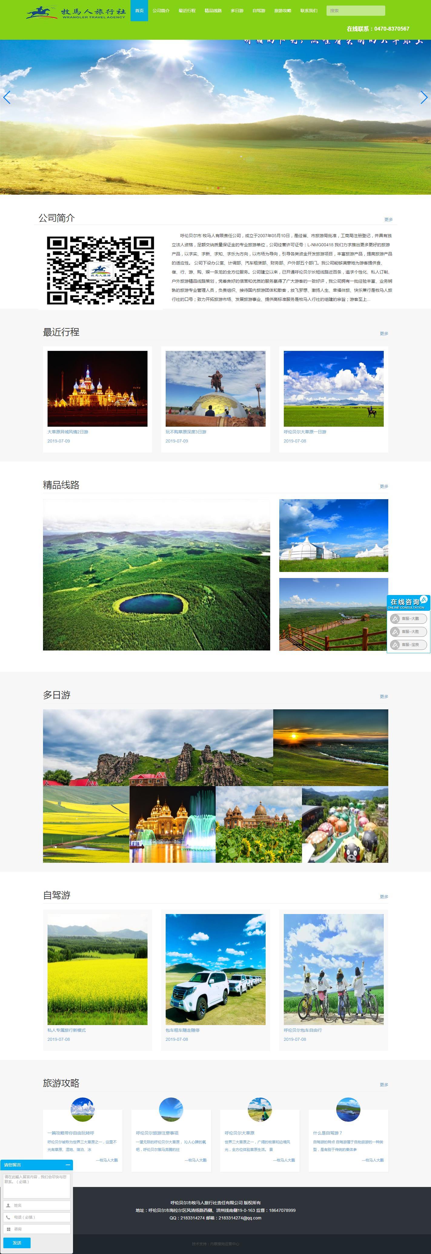 易胜博ysb248网址-牧马人旅行社