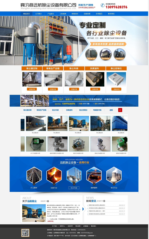 易胜博ysb248网址-襄汾县远航除尘设备有限公司