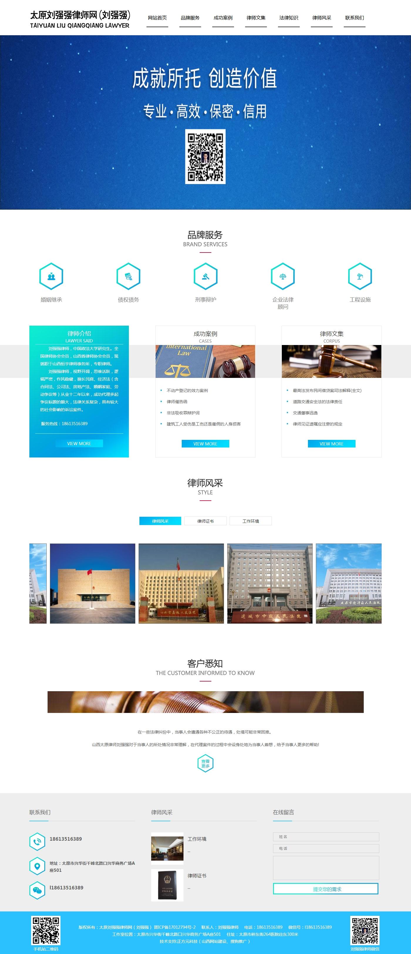 易胜博ysb248网址-太原刘强强律师网