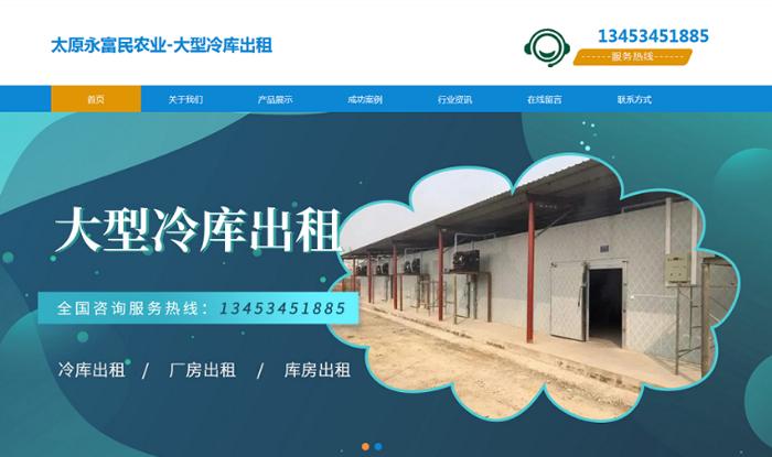 易胜博ysb248网址-太原永富民农业-大型冷库出租