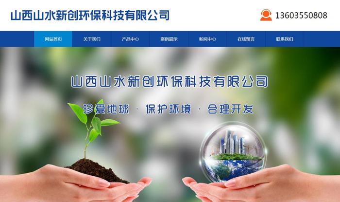 易胜博ysb248网址-易胜博ysb248网址山水新创环保科技有限公司