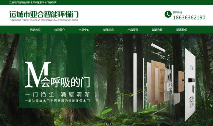 易胜博ysb248网址-运城经济技术开发区紫洋木门经销部