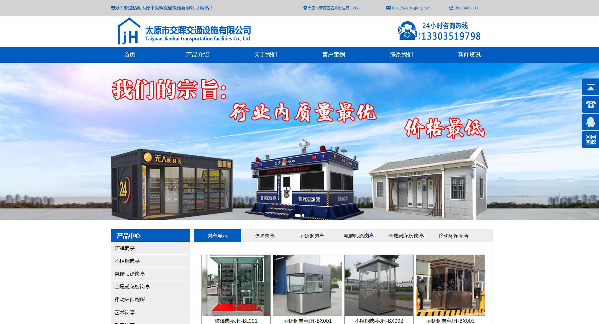 易胜博ysb248网址-太原市交晖设施有限公司
